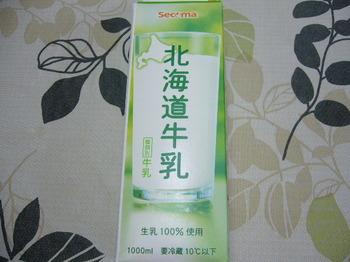 20280616 セイコーマート 北海道牛乳.JPG