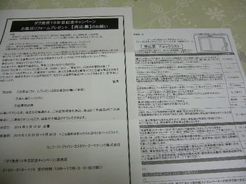 ダヴ お風呂リフォームプレゼント再応募のお願い.JPG