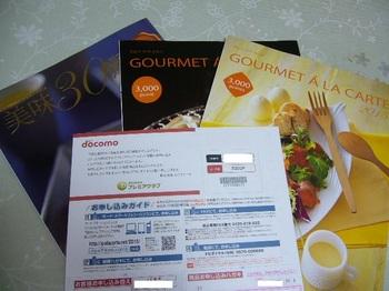 NTTdocomo カタログギフト.JPG