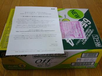 20100320 アサヒビール アサヒオフ24本.JPG