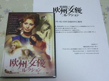20100323 エスピーオー 愛蔵版欧州女優コレクション.JPG