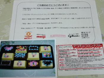 20100325 東光ストア×明治製菓×森永製菓×江崎グリコ.JPG