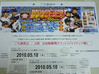 20100420 ニッポンハム 日本ハムファイターズチケット.JPG