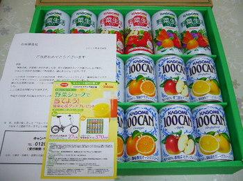 20100423 coop×カゴメ フルーツ野菜飲料ギフト.JPG