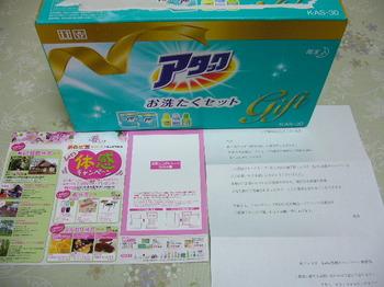 20100424 ツルハグループ×花王 花王お洗濯ギフトセット.JPG