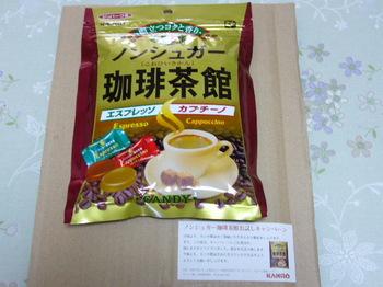20100426 カンロ ノンシュガー珈琲茶館.JPG