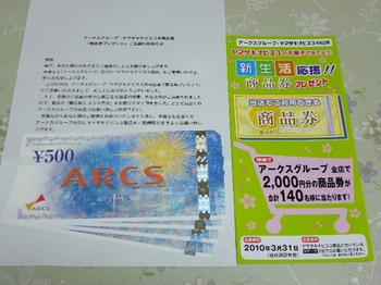 20100430 アークスグループ×ヤマザキナビスコ アークス商品券2,000円分.JPG