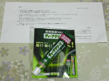 20100430 花王 デープクリーンサンプル.JPG