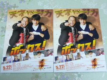 20100501 映画試写会「ボックス!」.JPG