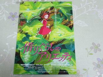 20100706 映画試写会「借りぐらしのアリエッティ」.JPG
