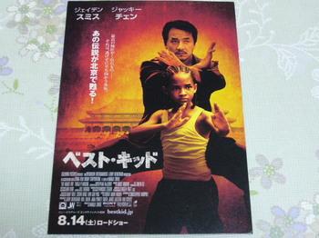 20100714 映画試写会「ベスト・キッド」.JPG