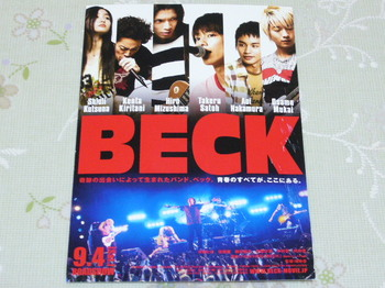 20100813 映画試写会「BECK」.JPG