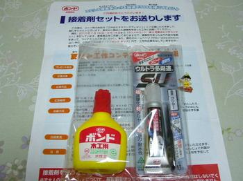 20100825 コニシ 接着剤セット.JPG