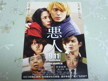 20100828 映画試写会「悪人」.JPG