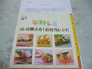 20100919 永谷園 お弁当レシピ.JPG