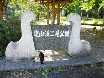 20100930定山渓二見公園.JPG