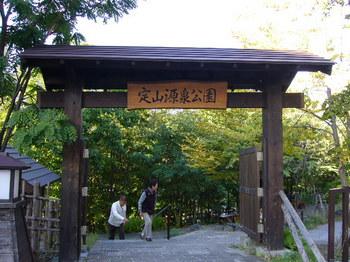 20100930定山源泉公園.JPG