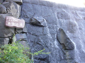20100930美泉の滝.JPG