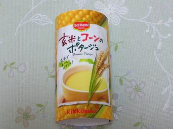 20101008 さんぷるトドック 玄米とコーンのポタージュ.JPG