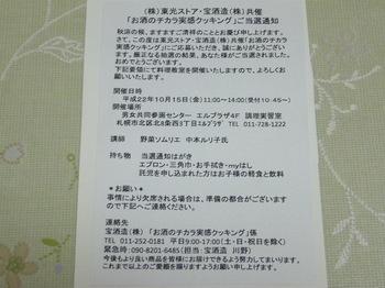 20101009 東光ストア×宝酒造 料理教室.JPG