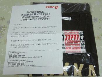 20101010 ポッカ ポッカコーヒーUT.JPG