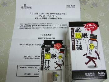 20101028 常盤薬品 眠眠打破フィルム.JPG