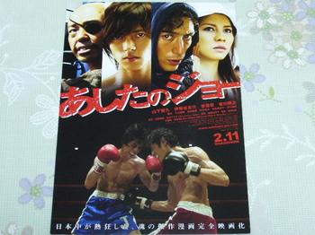 20110127 映画試写会「あしたのジョー」.JPG