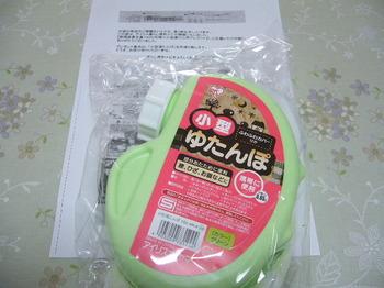 20110128 アイリスオーヤマ 小型湯たんぽ.JPG
