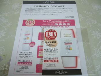 20110131 ロレアル リバイタリフトUVブロックBBサンプル.JPG
