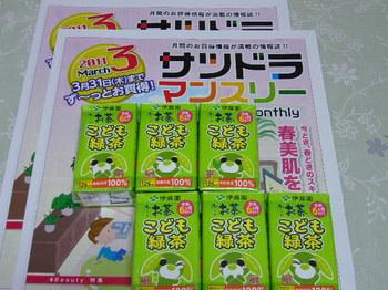 20110323 愛と青春の宝塚 お土産.JPG