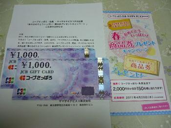 20110601 コープさっぽろ・魚長×ヤマザキナビスコ JCB商品券2,000円分.JPG
