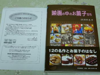 20110615 中沢フーズ 映画の中のお菓子たち.JPG
