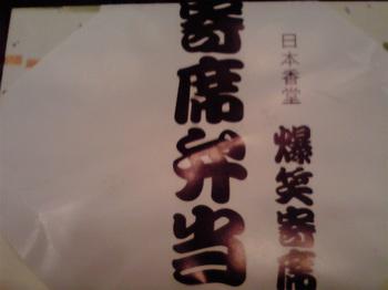 20110615 青雲寄席 寄席弁当.jpg