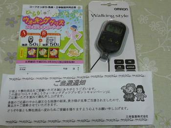 20110624コープさっぽろ×魚長×三幸製菓 ヘルスカウンター.JPG