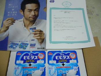 20110716 森永乳業 ビヒダス4ポット×2.JPG