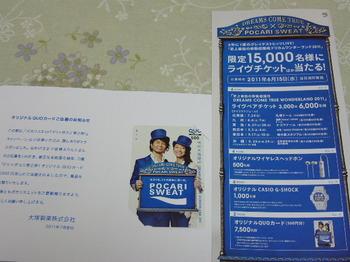 20110721 大塚製薬 オリジナルQUOカード500円分.JPG