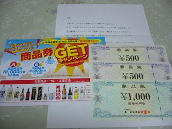 20110917 ホクレン商事×宝酒造 商品券2,000円分.JPG