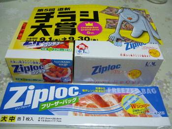 20110930 道新販売所 ジップロックセット.JPG