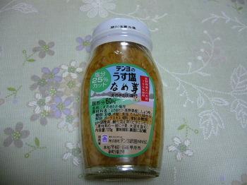 20111014 コープさっぽろ なめ茸.JPG