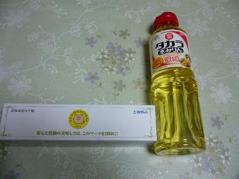20111025 ラッキー×宝酒造×ホクレン 料理教室お土産.JPG