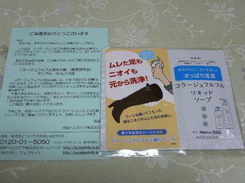 20111220 持田ヘルスケア コラージュフルフル液体石鹸サンプル.JPG