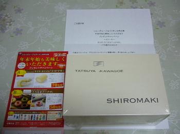 20111225 ツルハグループ×ライオン タツヤ・カワゴエ「シロマキ」.JPG