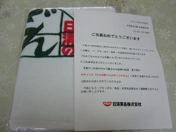 20120219 コープさっぽろ・魚長×日清食品 どん兵衛くんスポーツタオル.JPG
