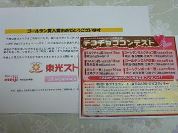 20120315 東光ストア×明治×森永製菓×江崎グリコ ゴールデンミルクチョコ賞.JPG