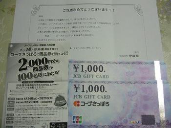20120326 コープさっぽろ×伊藤園 JCBギフト券2,000円分.JPG