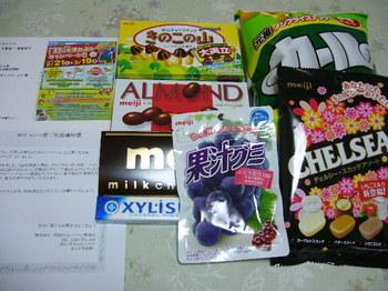 20120411 コープさっぽろ×明治 明治お菓子のロングセラー商品詰め合わせ.JPG