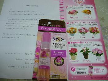 20120611 ツルハグループ×花王 携帯用リセッシュ.JPG