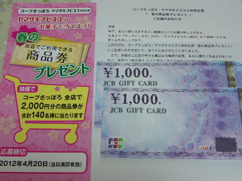 20120615 コープさっぽろ×ヤマザキナビスコ JCBギフトカード2,000円分.JPG