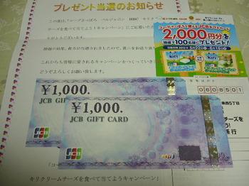 20120705 コープさっぽろ×ベルジャポン×HBC JCBギフトカード2,000円分.JPG