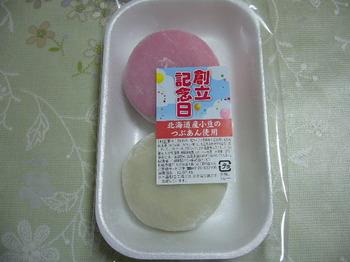 20120717 コープさっぽろ 創立記念紅白もち.JPG